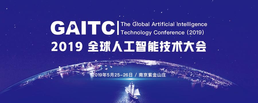 GAITC 2019 第四届全球人工智能技术大会(南京)