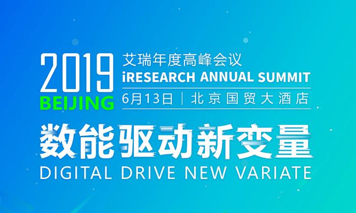 2019艾瑞(北京)年度高峰会议-数能驱动新变量