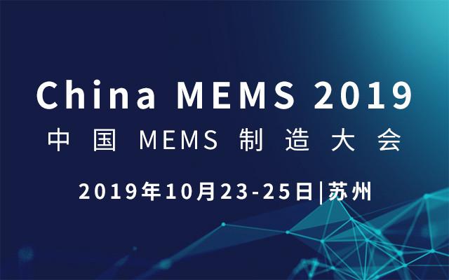 2019中国MEMS制造大会(苏州-China MEMS 2019)
