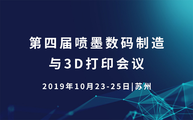 2019第四届喷墨数码制造与3D打印会议(苏州)