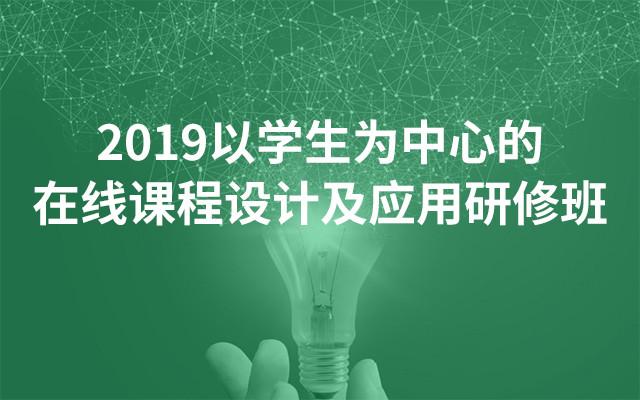 2019以学生为中心的在线课程设计及应用研修班(9月西安班)