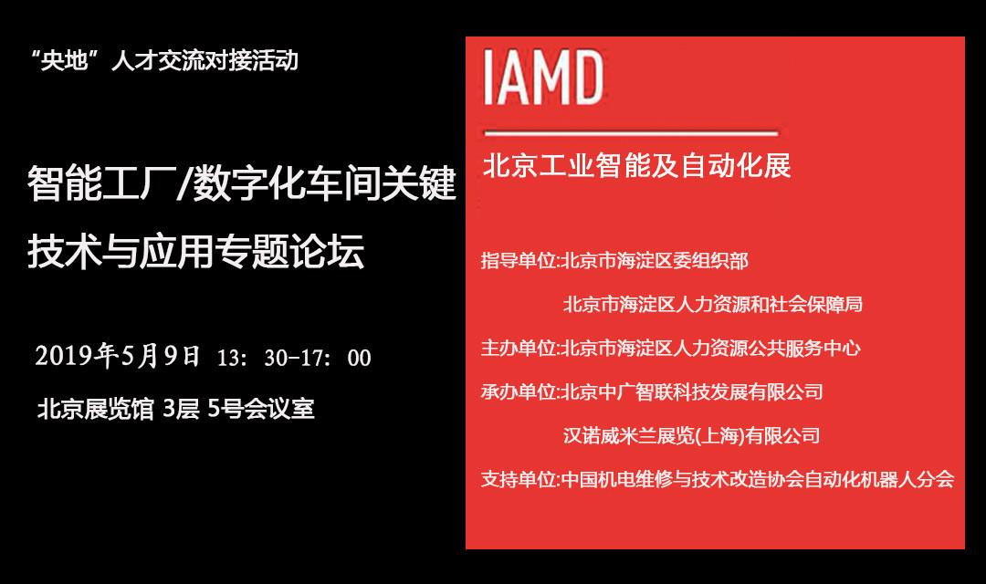 2019智能工厂/数字化车间关键技术与应用专题论坛(北京)