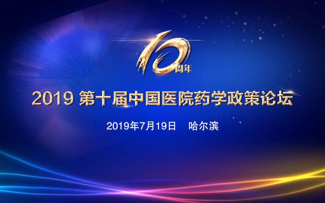 2019第十届中国医院药学政策论坛(哈尔滨)