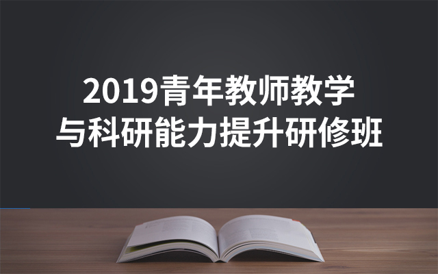 2019青年教师教学与科研能力提升研修班(7月青岛班)