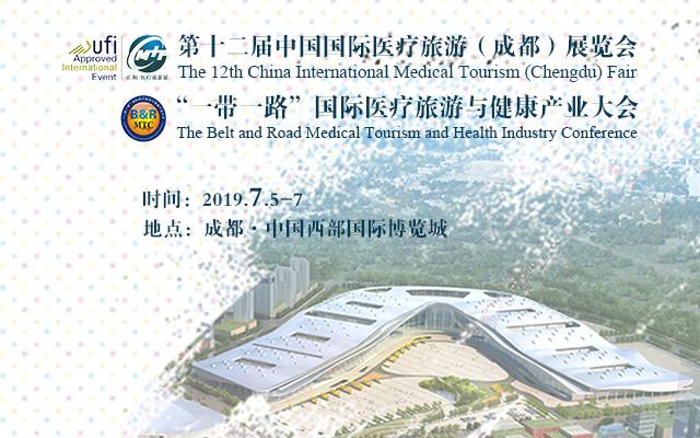 """2019""""一带一路""""国际医疗旅游与健康(成都)大会"""