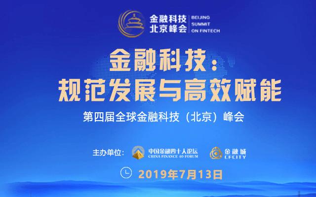 2019第四届全球金融科技(北京)峰会