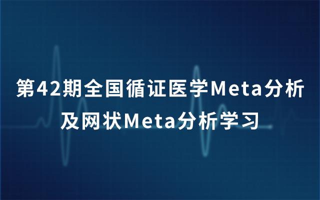 第42期全国循证医学Meta分析及网状Meta分析学习2019(5月上海班)