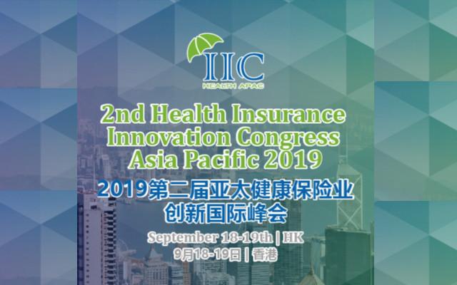 2019第二届亚太健康保险业创新国际峰会(上海)