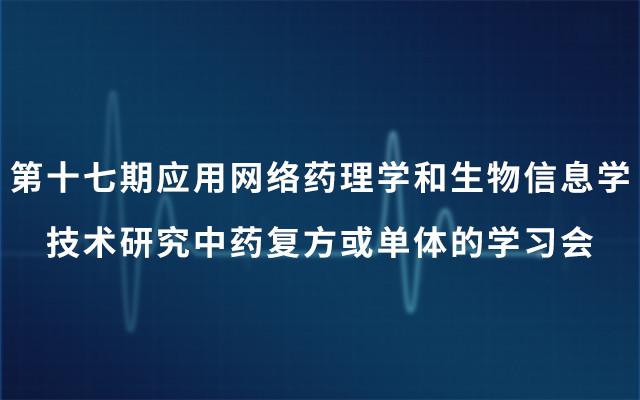 第十七期应用网络药理学和生物信息学技术研究中药复方或单体的学习会2019(6月上海班)