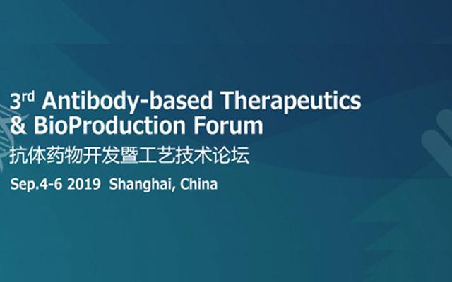 ATBP2019第三届抗体药物开发暨工艺技术论坛(上海)