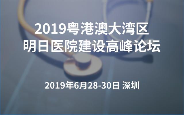 2019粤港澳大湾区明日医院建设高峰论坛(深圳)