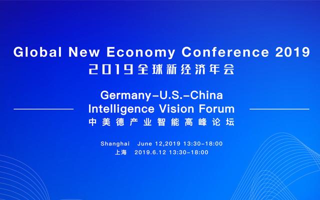 2019全球新经济年会-中美德产业智能高峰论坛(上海)