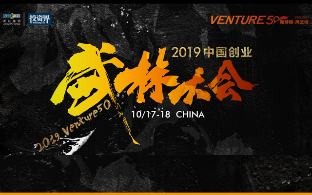 2019中国创业武林大会(深圳)