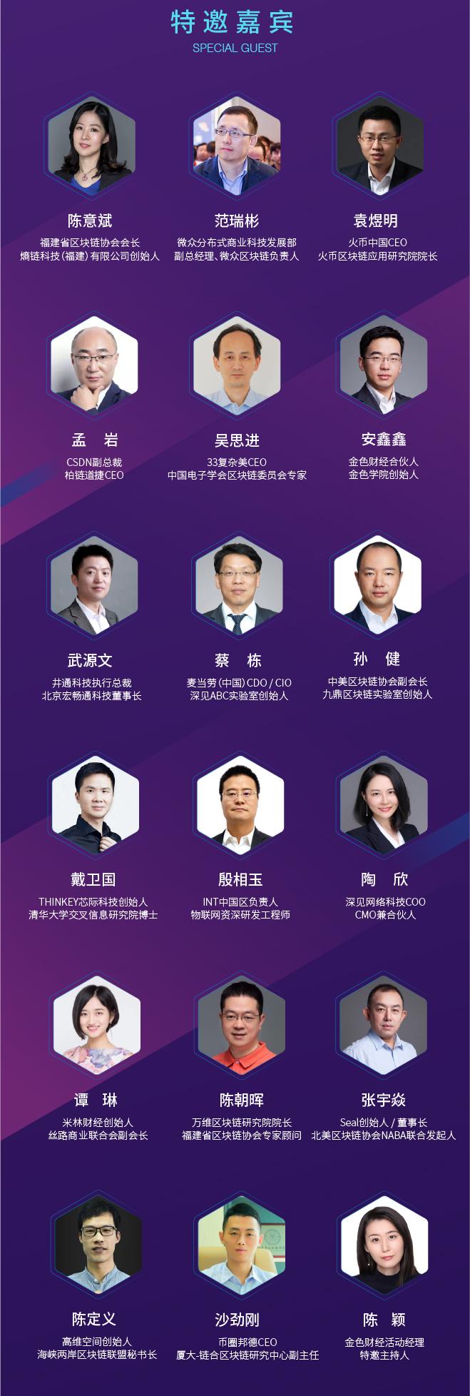 2019(厦门)国际区块链+商业未来发展峰会