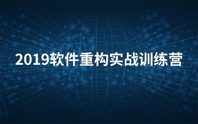 2019软件重构实战训练营(11月成都班)
