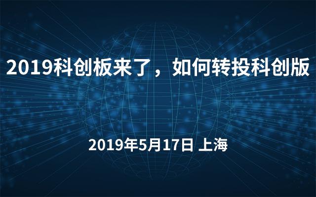 2019科创板来了,如何转投科创版(上海)
