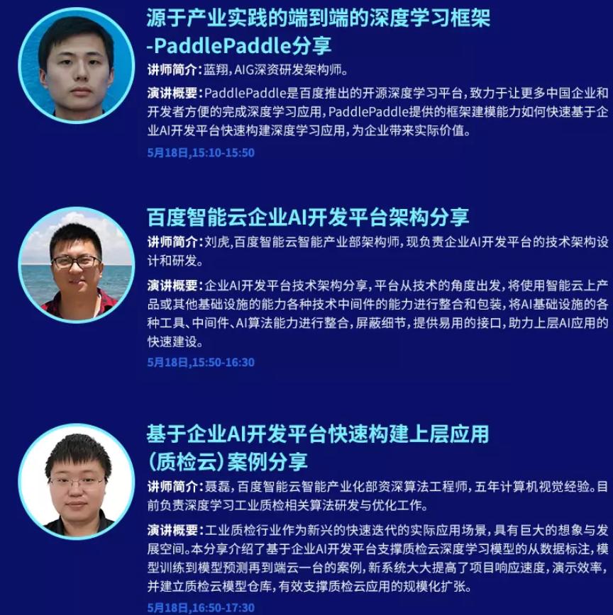 AI开发平台 赋能企业应用创新---百度智能云AI开发平台产品沙龙2019(上海)