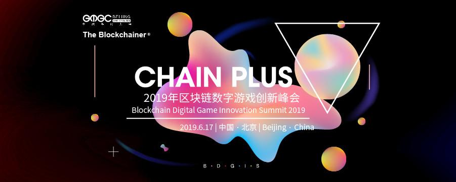 CHAIN PLUS · 2019区块链数字游戏创新峰会(北京)