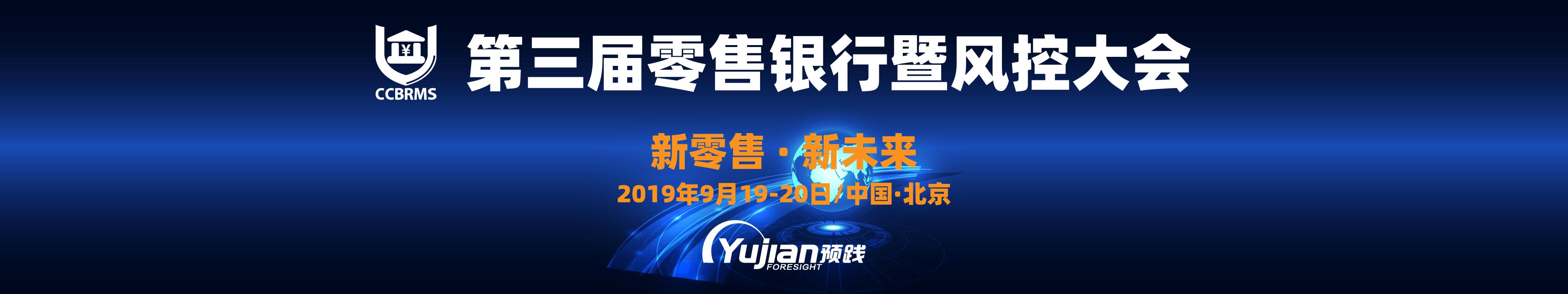 2019第三届零售银行暨风控大会(北京)