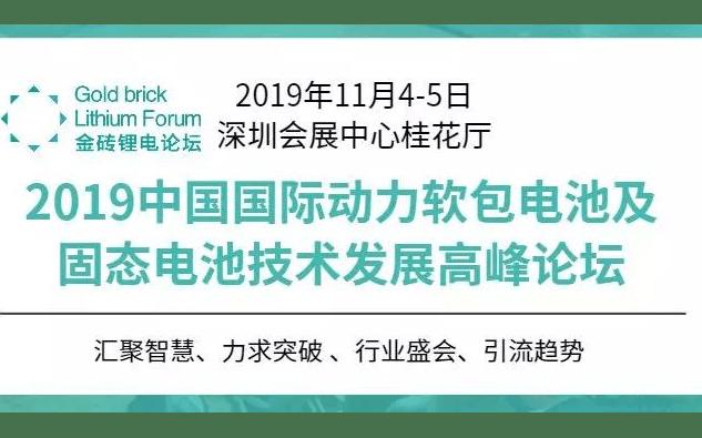 2019中国国际动力软包电池及固态电池技术发展高峰论坛(深圳)