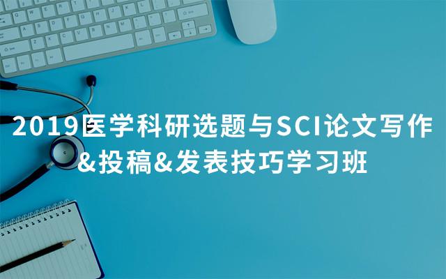 2019医学科研选题与SCI论文写作&投稿&发表技巧学习班(9月武汉班)