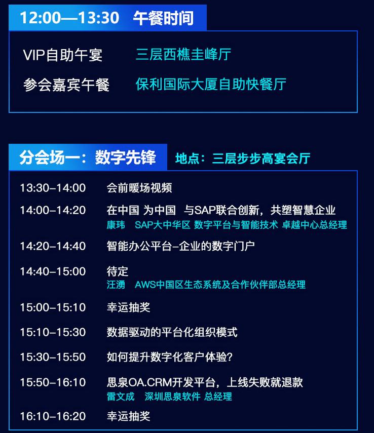 CDEC 2019中國數字智能生態大會暨第十二屆中國軟件渠道大會 廣州站