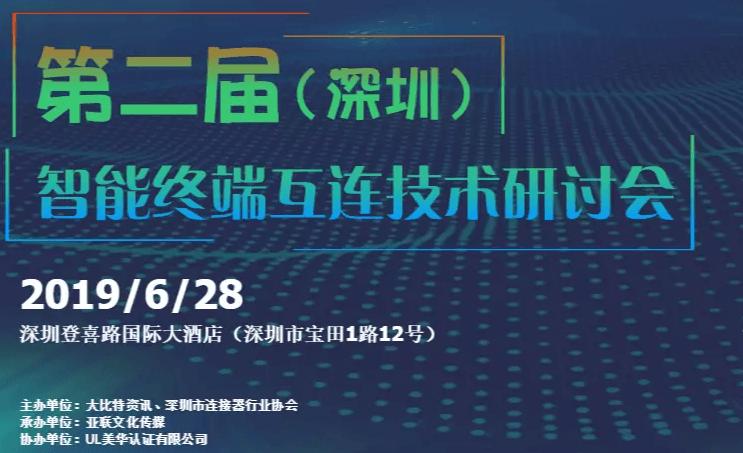 2019第二届(深圳)智能终端互连技术研讨会