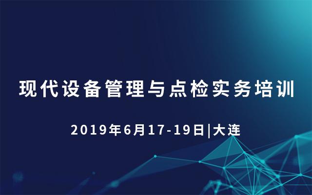 2019现代设备管理与点检实务培训(6月大连班)