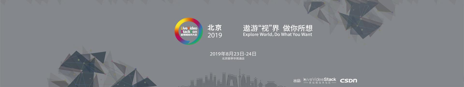LiveVideoStackCon 2019音视频技术大会(北京)