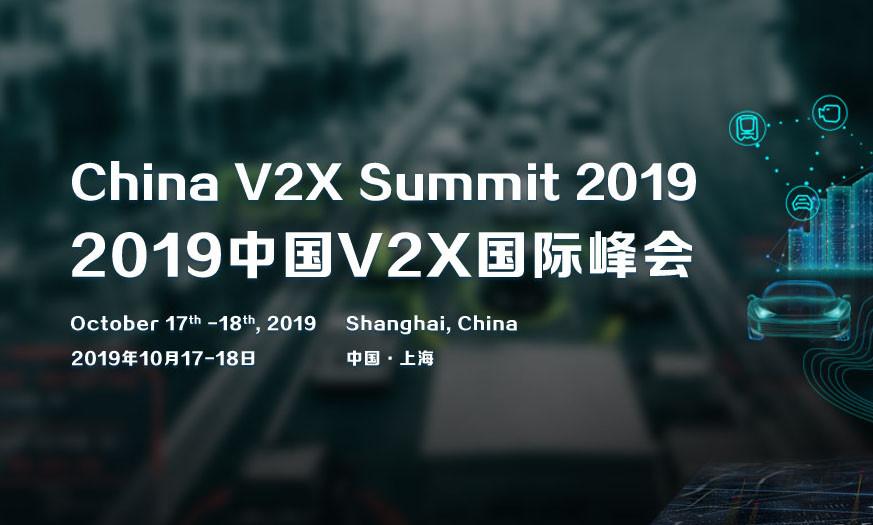 China V2X Summit 2019中国V2X国际峰会(上海)