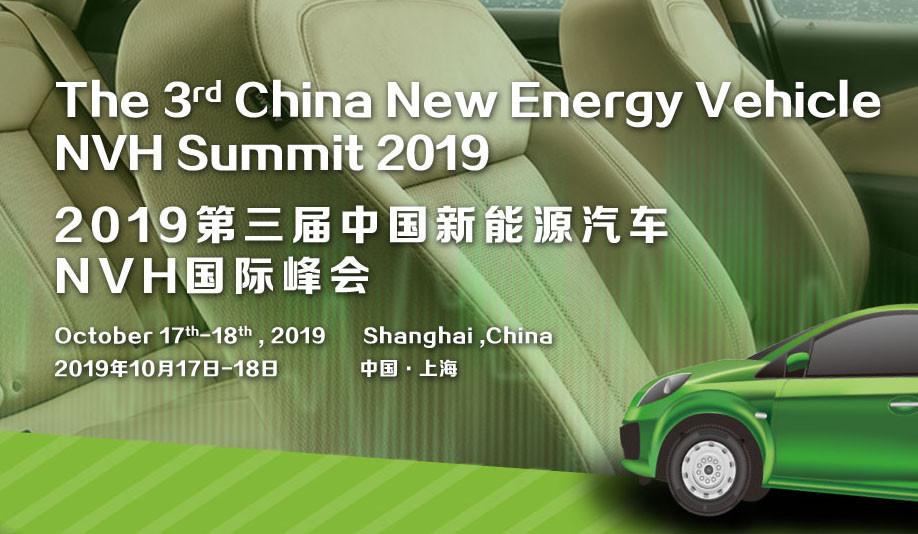 2019第三届中国新能源汽车NVH国际峰会(上海)