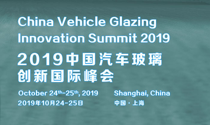 2019中国汽车玻璃创新国际峰会(上海)