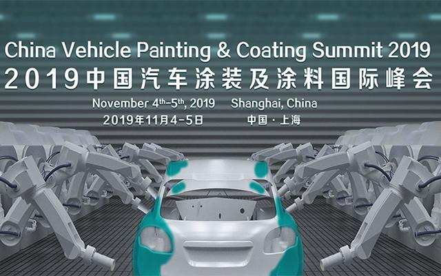 2019中国汽车涂装及涂料国际峰会(上海)