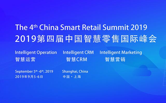 2019第四届中国智慧零售国际峰会(上海)