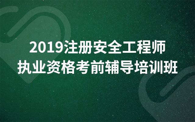 2019注册安全工程师执业资格考前辅导培训班(9月太原班)