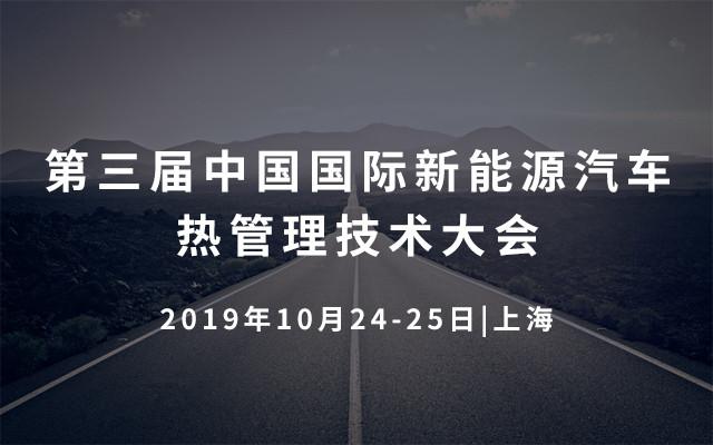 2019第三届中国国际新能源汽车热管理技术大会(上海)