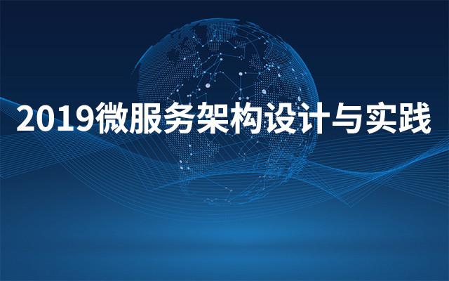 2019微服务架构设计与实践(7月福州班)