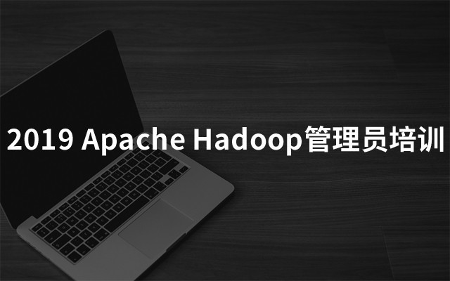 2019Apache Hadoop管理员培训(7月北京班)