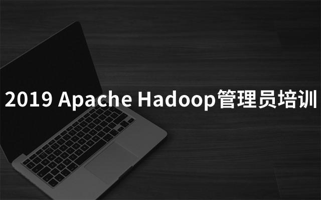 2019Apache Hadoop管理员培训(7月上海班)