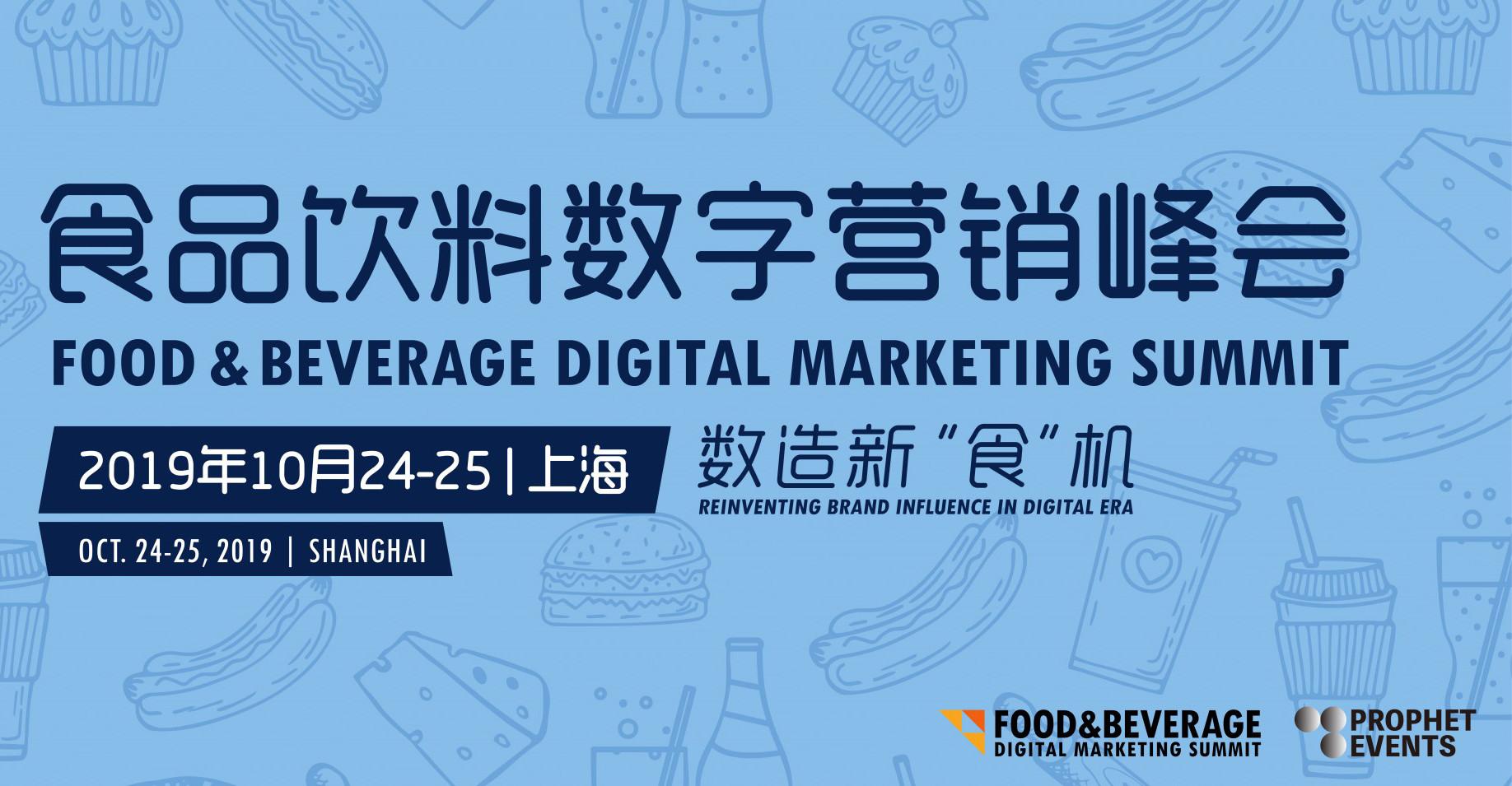 2019食品饮料数字营销峰会(上海)