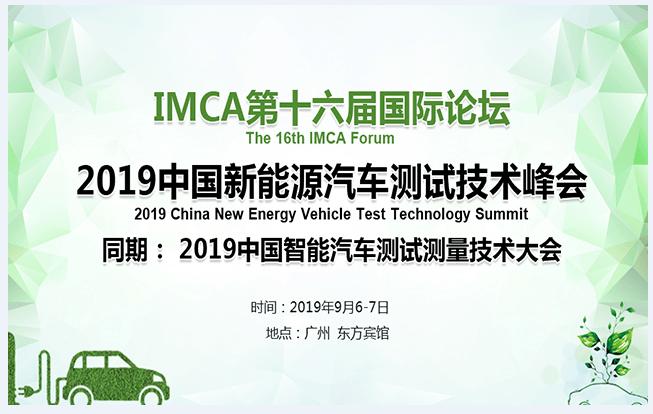 IMCA2019中国新能源汽车测试技术峰会(广州)