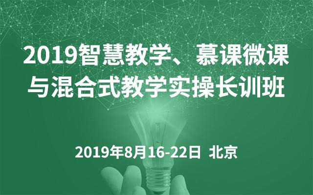 2019智慧教学、慕课微课与混合式教学实操长训班(8月北京班)