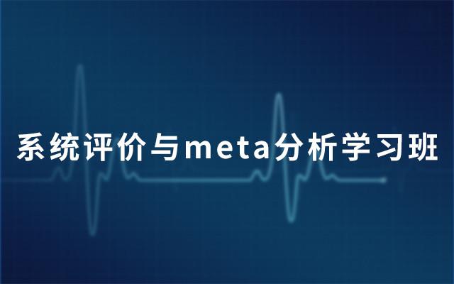 2019系统评价与meta分析学习班(6月上海班)