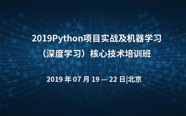 2019Python项目实战及机器学习(深度学习)核心技术培训班(北京)