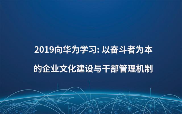 2019向华为学习: 以奋斗者为本的企业文化建设与干部管理机制(9月厦门班)