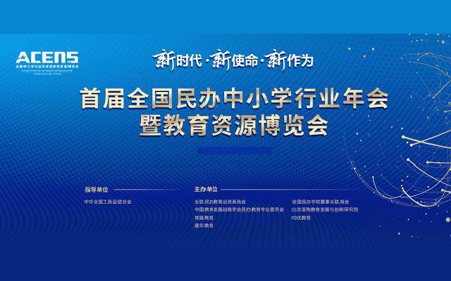 2019全国民办中小学行业年会暨教育资源博览会(石家庄)