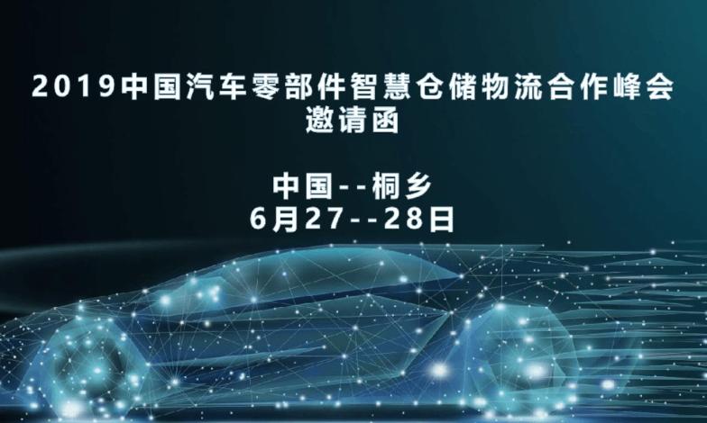2019中国汽车零部件智慧仓储物流合作峰会(桐乡)