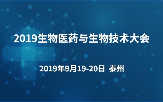 2019生物医药与生物技术大会(泰州)
