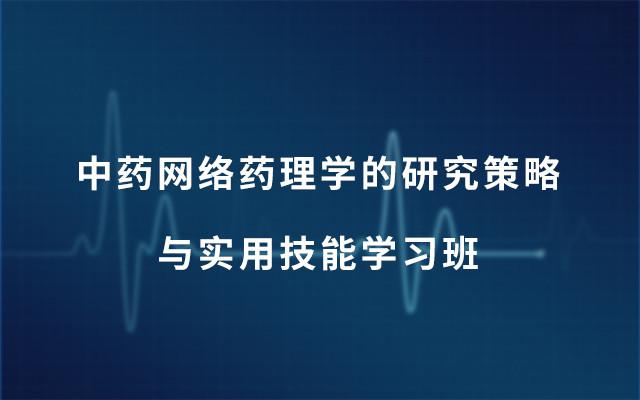 2019中药网络药理学的研究策略与使用技能研讨班(9月武汉班)
