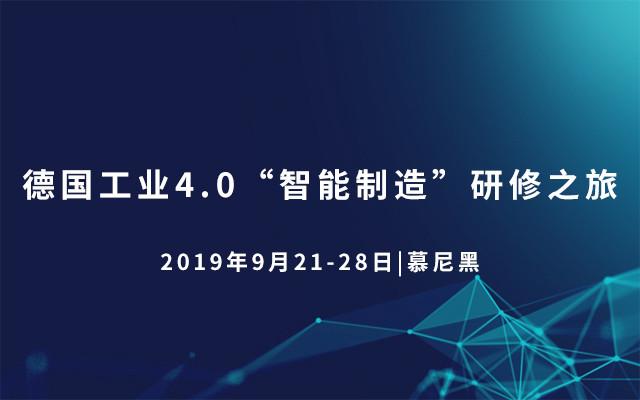 """2019德国工业4.0""""智能制造""""研修之旅9天8晚"""